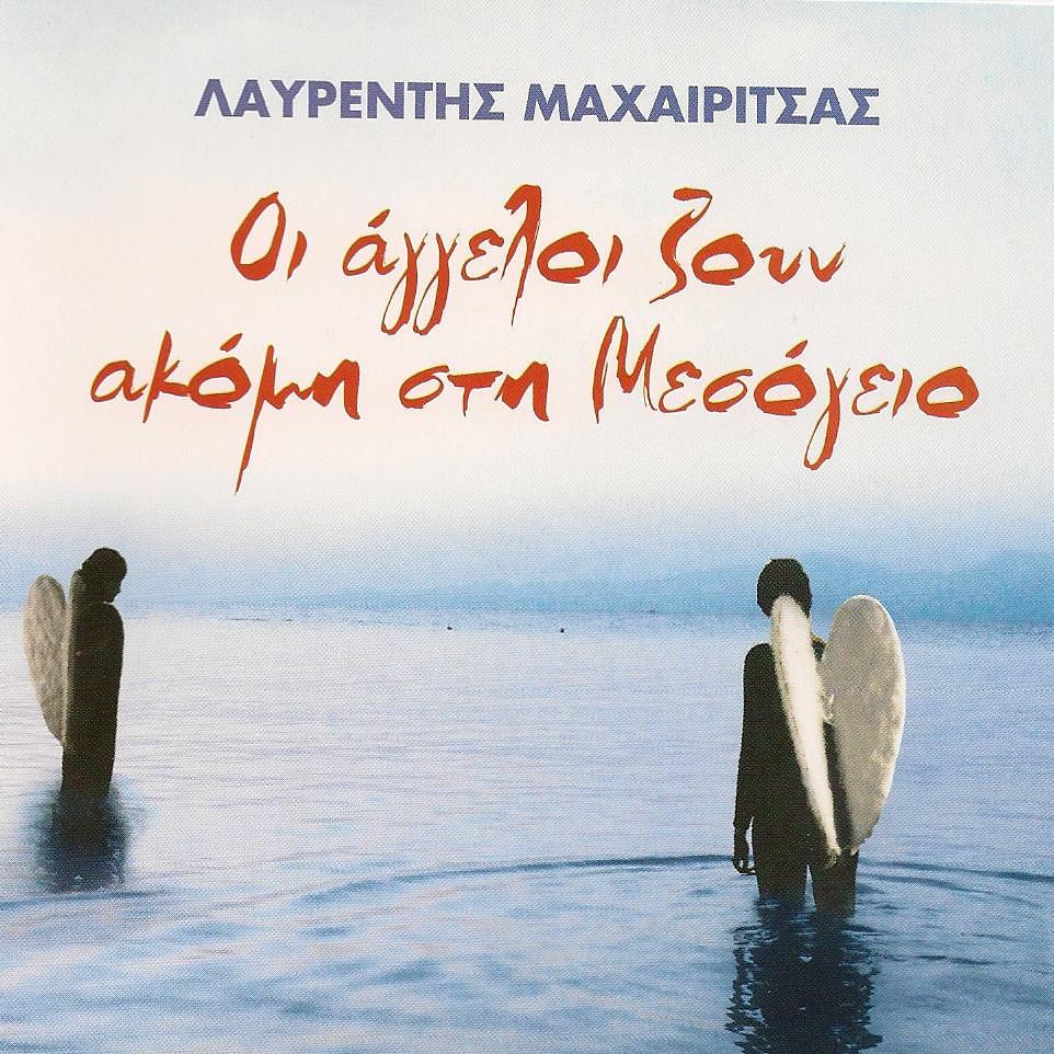 Οι άγγελοι ζουν ακόμη στη Μεσόγειο