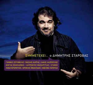Συμμετέχει ο Δημήτρης Σταρόβας